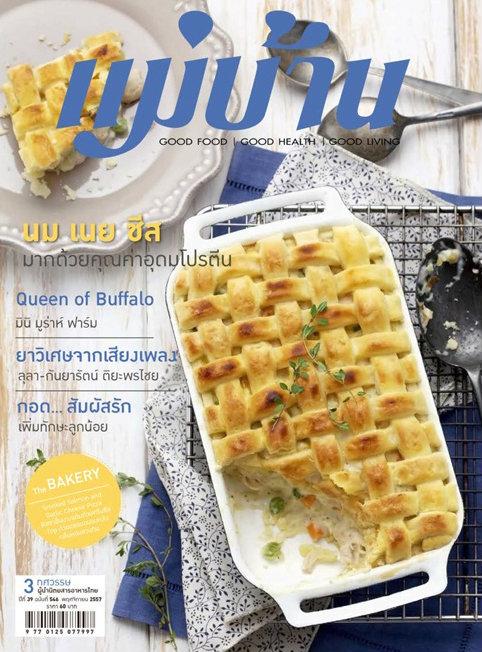 นิตยสาร-แม่บ้าน