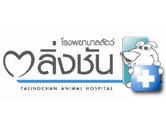 โรงพยาบาลสัตว์ตลิ่งชัน