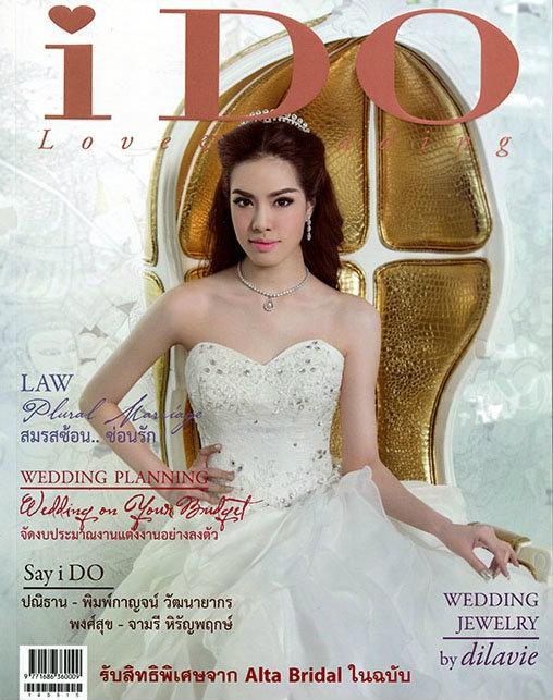 นิตยสาร-i-do