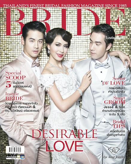 นิตยสาร-bride